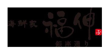 福伸銀座通りロゴ