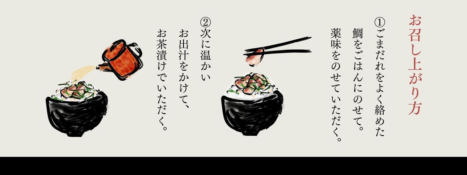 天草鯛の茶漬けご膳の食べ方